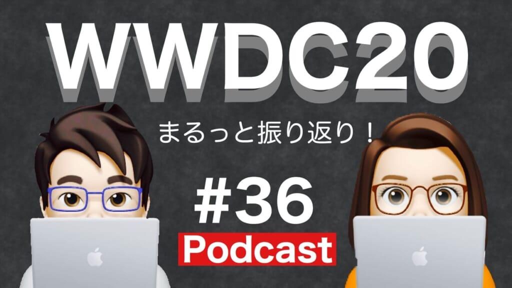 【ラジオトーク】#036:Appleの「WWDC20」発表ポイントをまるっと振り返り!【Podcast】