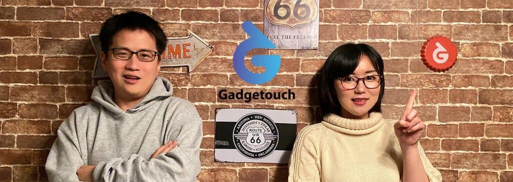 Gadgetouch、公式サイトオープン