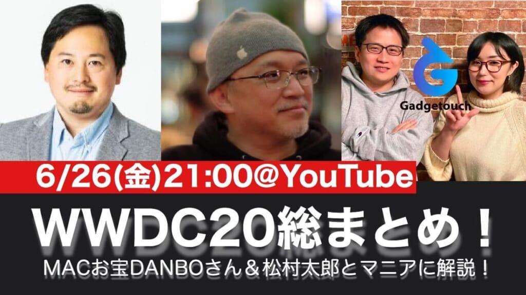 YouTube Live:WWDC20総まとめ!MACお宝DANBOさんと松村太郎とガジェタッチ