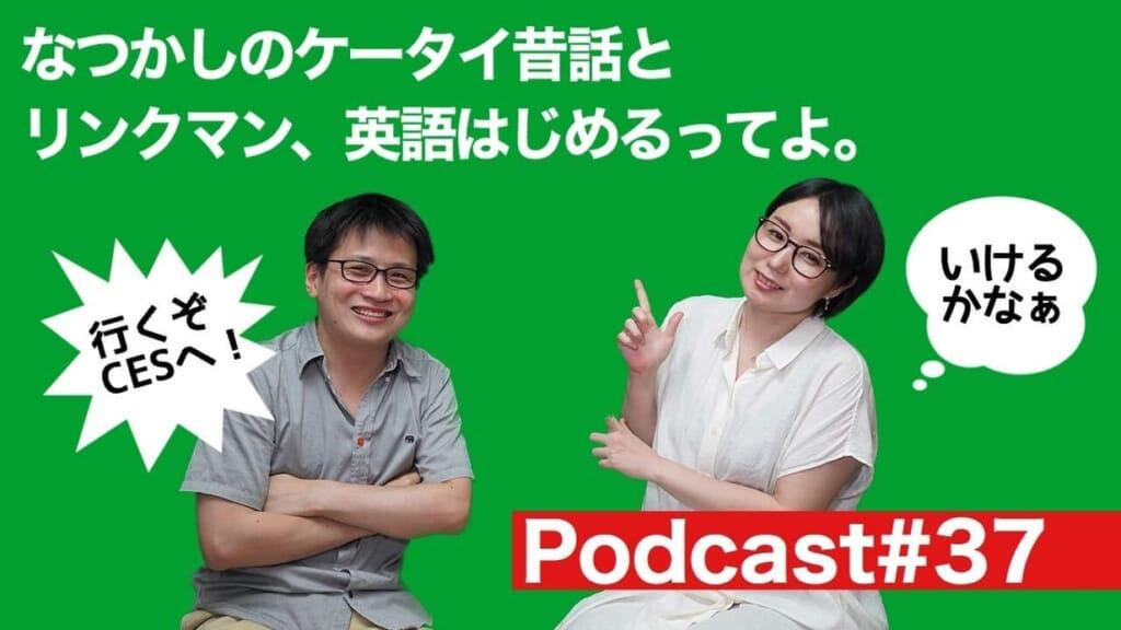 【ラジオトーク】#037:大人初心者の英語学習! TOEIC点数UPにオススメのアプリとは?【Podcast】