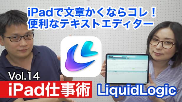 文字数をリアルタイム表示するテキストエディタ「Liquid Logic」が日本製で超オススメ/iPad仕事術
