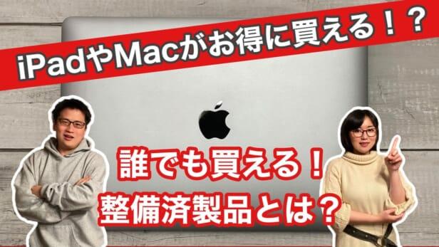 【YouTube】iPadとMacがお得に買える!?誰でも買える!整備済製品とは?