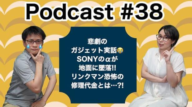 【ラジオトーク】#038:悲劇のガジェット実話、SONYのαが床に墜落!修理代金は…【Podcast】