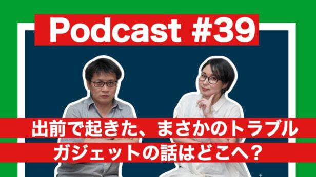 【ラジオトーク】#039:出前で起きた、まさかのトラブル!ガジェットの話はどこへ【Podcast】