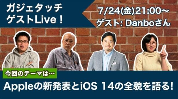 【ガジェタッチ ゲストLIVE】Appleの新発表とiOS 14の全貌を語る!