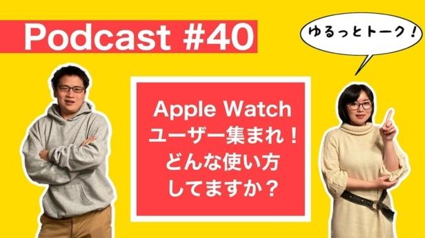 【ラジオトーク】#040:Apple Watchユーザー集まれ!どんな使い方してますか?【Podcast】