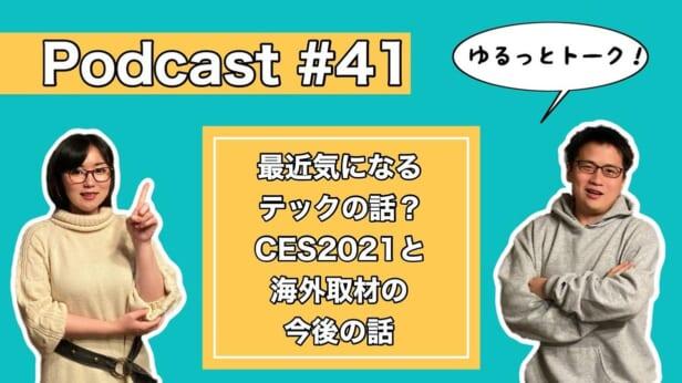 【ラジオトーク】#041:最近気になるテックの話?CES2021と海外取材の今後の話【Podcast】
