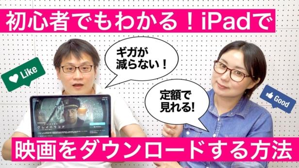 【YouTube】初心者でもわかる!iPadで映画をダウンロードする方法