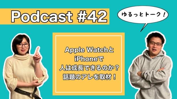 【ラジオトーク】#042:Apple WatchとiPhoneで、人は成長できるのか?話題のアレを取材!【Podcast】