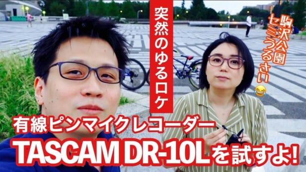 【突然のゆるロケ】セミがうるさすぎる駒沢公園で有線ピンマイクレコーダー「TASCAM DR-10L」を試すよ!
