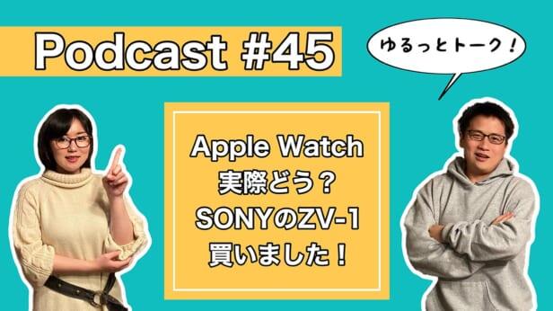 【ラジオトーク】#045:Apple Watch実際どう?SONY ZV-1買いました【Podcast】