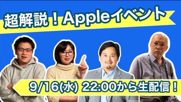 【超解説】Appleイベント丸わかり!明日から使えるマニア向け大解剖【ガジェタッチ+】