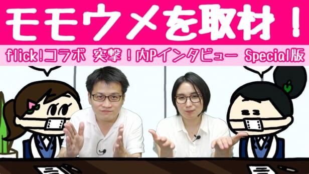 【コラボ】大人気SNSアニメ「モモウメ」 制作現場に潜入/エイ出版社flick!108号との合同インタビュー