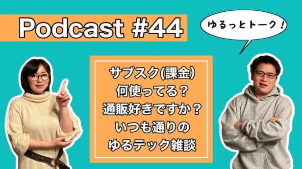 【ラジオトーク】#044:サブスク(課金)何つかってる?通販好きですか?いつも通りのゆるテック雑談【Podcast】