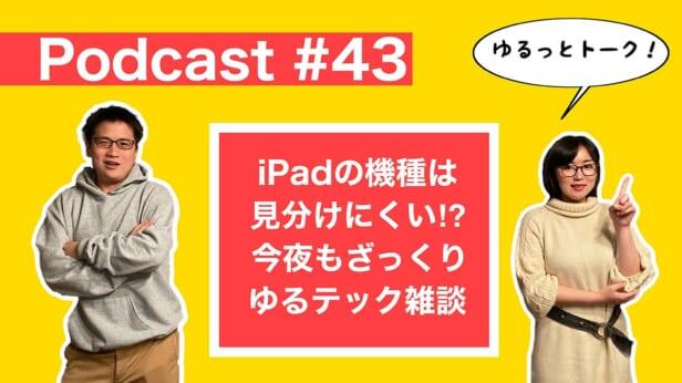 【ラジオトーク】#043:iPadの機種は見分けにくい!? 今夜もざっくりゆるテック雑談【Podcast】歴代iPadもまとめてみた