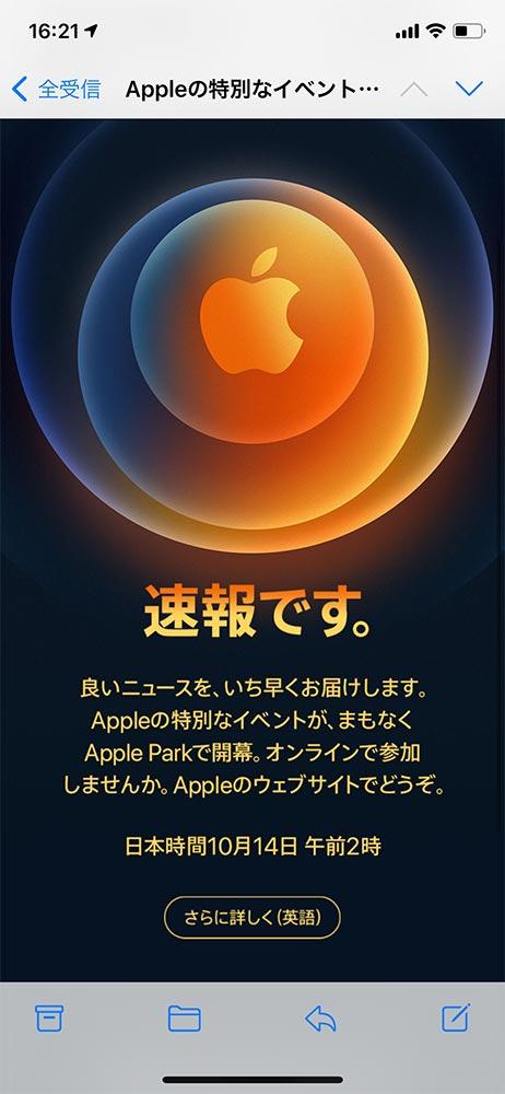 Appleeventsokuho