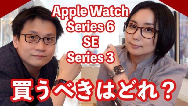 Apple Watch Series 6の魅力は?SEと3どっちが買い?2週間使って語る