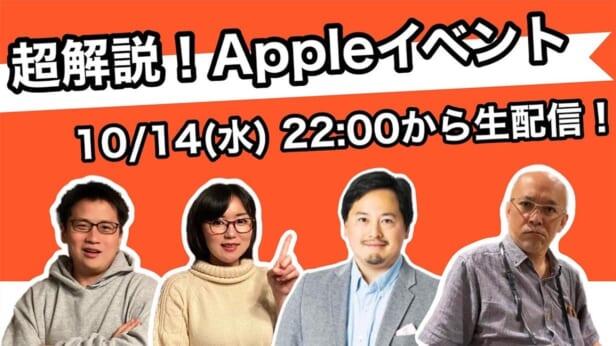 【超解説】新iPhoneどれを買う?AppleEvent総まとめスペシャル【ガジェタッチ+】