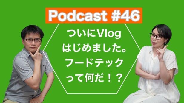 【ラジオトーク】#046:ついにVlogはじめました。フードテックってなんだ!?【Podcast】