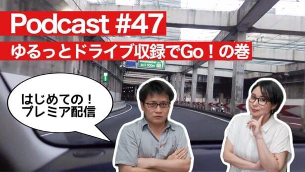 【ラジオトーク】Podcast#047:ゆるっとドライブ収録でGo!の巻【Podcast】