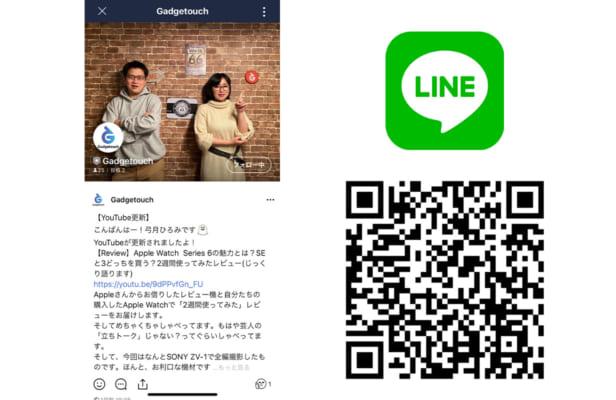 Gadgetouch公式LINEアカウントを開設しました