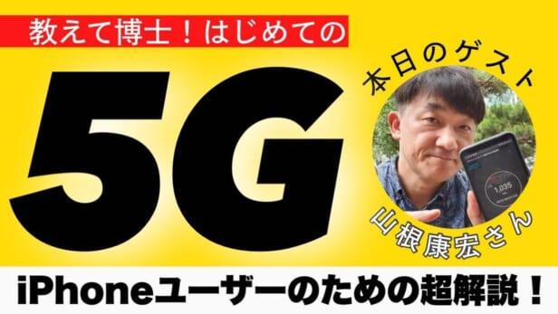 【ラジオトーク】#048、教えて!山根博士!5Gって何ですか?〜iPhoneユーザーにもわかる超解説〜【Podcast】