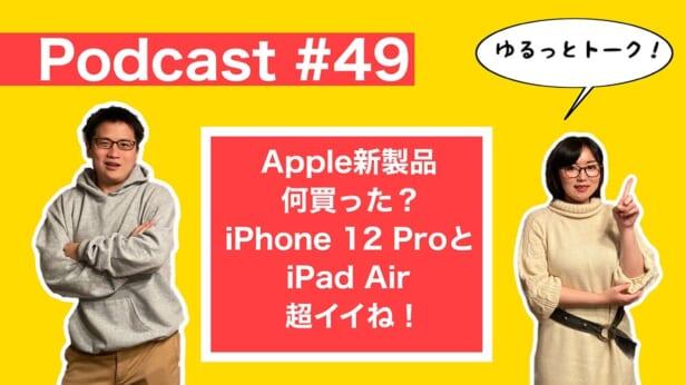 【ラジオトーク】#049:Apple新製品何買った? iPhone 12 ProとiPad Air超イイね!【Podcast】