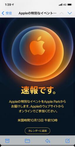 Appleのイベントが10月13日に開催、届いたイベントの招待状には「速報です。」