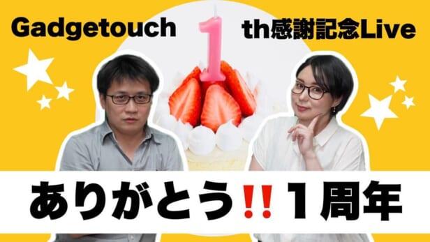 【ラジオトーク】#050:Gadgetouch 1周年、リスナーに聴いた「 #ガジェタッチを知ったキッカケ 」から1年を振り返るPodcast