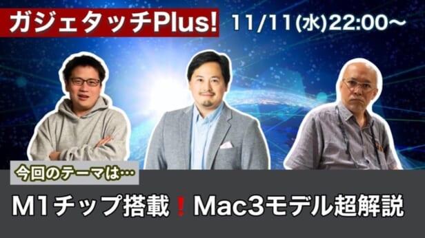 【超解説】M1チップとは?新型MacBook Air、MacBook Pro、Mac mini徹底検証ライブ【ガジェタッチ+】
