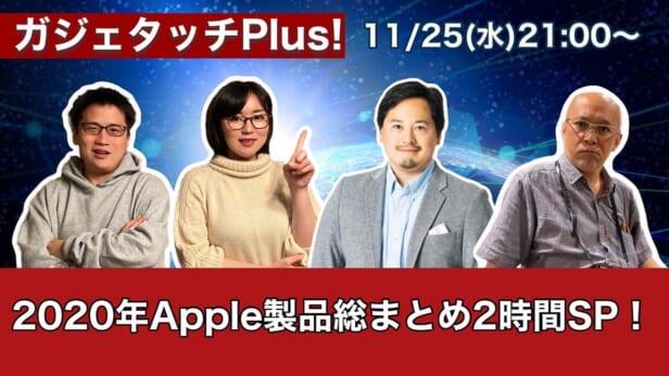 M1 Macの今後のロードマップ予測も!?【特番】2020年Apple製品総まとめ2時間SP/iPhone/iPad/Mac/Apple Watch