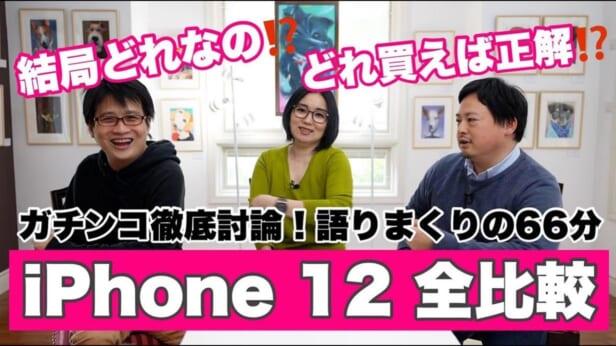 【レビュー】「iPhone 12」シリーズ徹底討論と「iPhone 12 mini」「iPhone 12 Pro Max」詳細レビュー